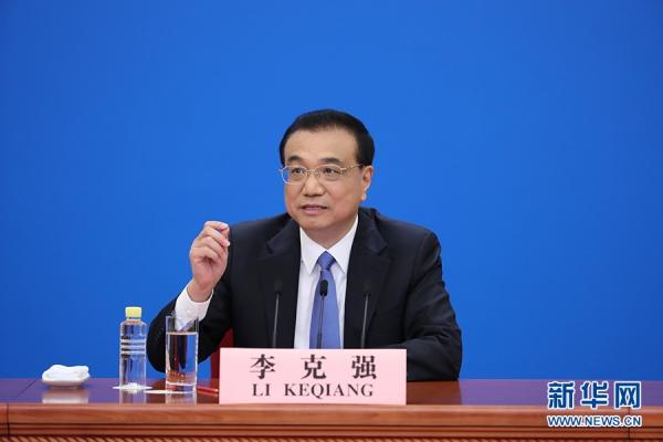 国务院总理李克强回答中外记者提问(实录全文)